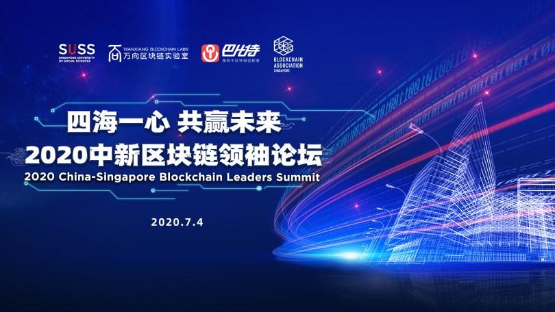 2020 China-Singapore Blockchain Leaders Summit