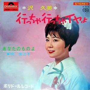 沢久美レコード2