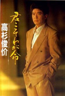 高杉俊介CD