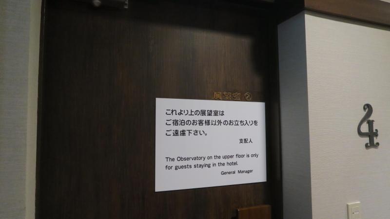 小田急山のホテル 展望室