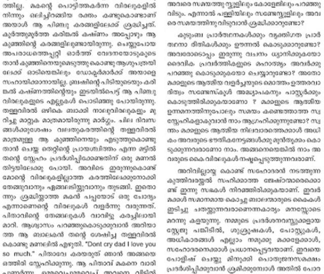 Malayalam Section Saadhanangaley Thaalolikkunnavar Varghese Kollakompil
