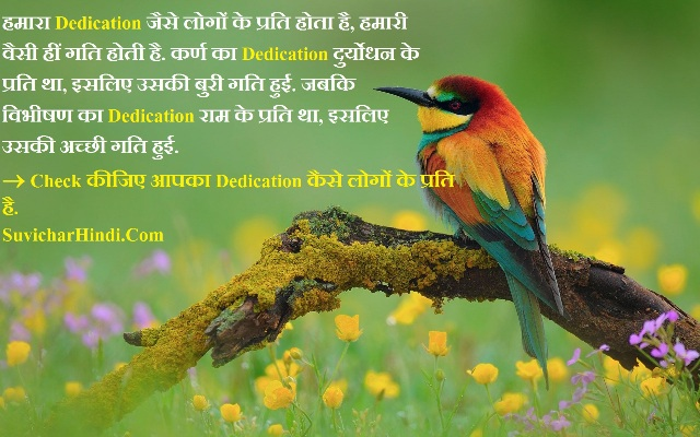 Thoughts on Friendship in Hindi Language