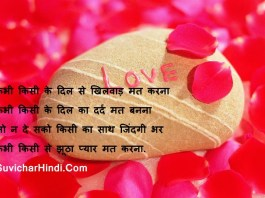 Dard E Dil Shayari in hindi