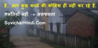 Work Quotes in Hindi Language