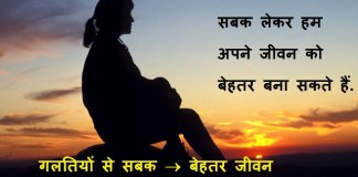 Real Life Quotes in Hindi