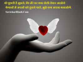 प्यारी शायरी हिंदी में गर्लफ्रेंड के लिए - Pyari Shayari for Girlfriend 140 Character