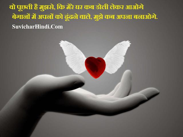 pyari shayari for girlfriend