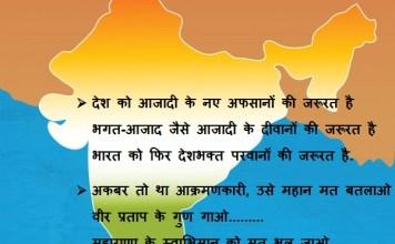 देशभक्ति शायरी हिन्दी में - Desh Bhakti Shayari in Hindi Font Shero Shayari