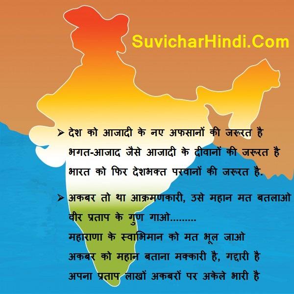 Desh Bhakti Shayari in Hindi font