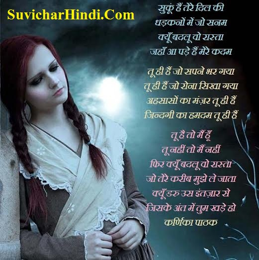 Love Poems For Him in Hindi