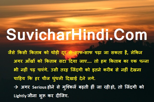 Suvichar in Hindi Images सुविचार इन हिंदी
