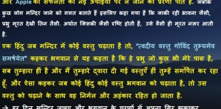 Kattar Hindu Quotes in Hindi – Hinduism & hindutva