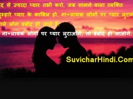 ट्रू लव कोट्स इन हिन्दी - True Love Quotes in Hindi For Her Imag सच्चा प्यार कोट्स