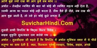 तुलसीदास के 11 दोहे अर्थ सहित - Tulsidas Ke Dohe in Hindi With Meaning Shloka