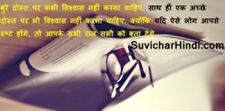 27 चाणक्य के अनमोल विचार - Chanakya Quotes in Hindi Book Online चाणक्य नीति