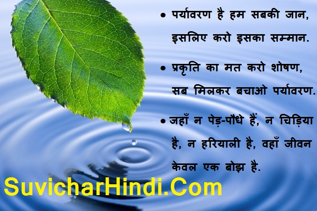 Save earth slogans in Hindi | पृथ्वी बचाओ, जीवन बचाओ