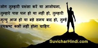 स्वामी विवेकानंद के 33 अनमोल विचार - Swami Vivekananda Quotes in Hindi