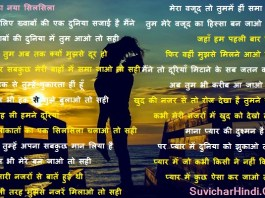 Love Poem in Hindi For Girlfriend