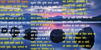 Atal Bihari Vajpayee Poems in Hindi