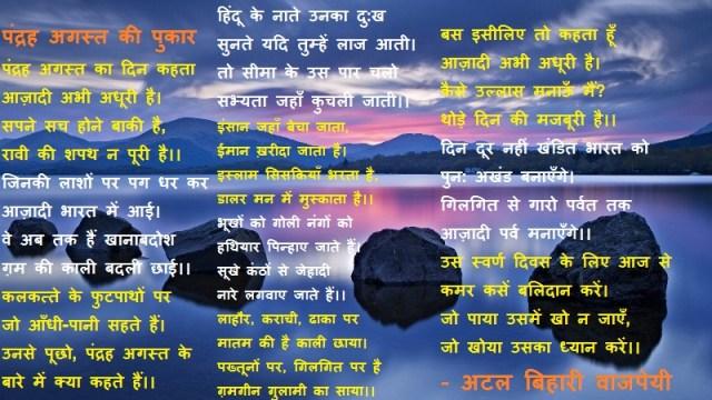 Atal Bihari Vajpayee Poems in Hindi - अटल बिहारी वाजपेयी की कविता