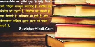 Sanskrit Slokas On Vidya With Meaning in Hindi