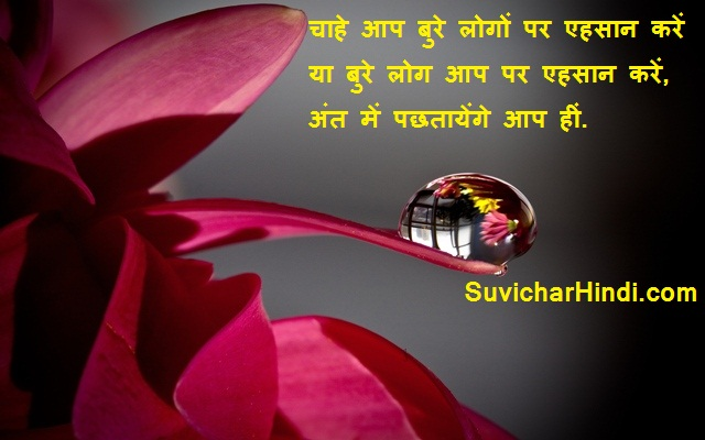 Awesome Quotes in Hindi