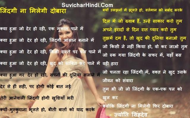 Zindagi Na Milegi Dobara Poem in Hindi – जिंदगी ना मिलेगी दोबारा