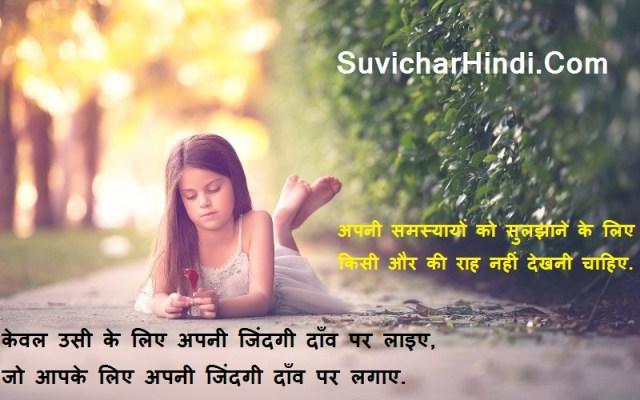 Heart Touching Quotes in Hindi - हार्ट टचिंग कोट्स हिन्दी में