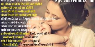 माँ की ममता कविता - Hindi Poem On Maa Ki Mamta