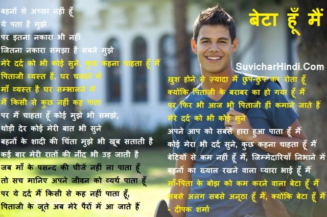 बेटा हूँ मैं - Short Poems in Hindi With Moral