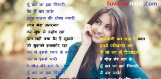 प्रेरणादायक कविता - Inspirational Poems in Hindi About Life