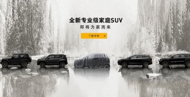 2020 Jeep Grand Wagoneer teaser