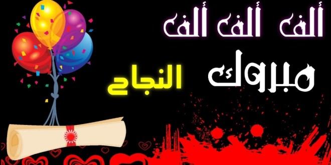 21 طالب حصل على العلامة العامة على عموم #سورية