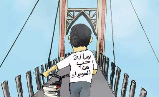 """حمّلة سوريّة رغم المَرار.. """"رسالة حب من السويداء إلى دير الزور""""."""