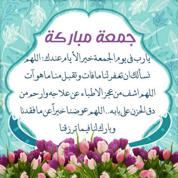 صورة اللهم بارك لنا في ما رزقتنا يوم الجمعة خير الأيام عندالله