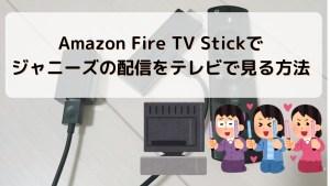 【ジャニヲタ向け】テレビで推しの配信を見る方法(Fire TV Stick)