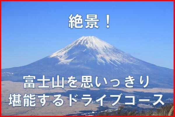 富士山絶景ドライブコース