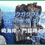 【観光地】絶景!城ヶ崎海岸で海を見ながらの散歩&門脇岬と門脇吊橋と灯台は是非観に行こう!