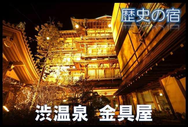 渋温泉 歴史の宿 金具屋