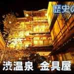 【温泉宿】あこがれの「渋温泉 歴史の宿 金具屋」に泊まってきたよ