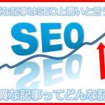 【SEO】低品質な記事はSEOに影響するというけど、低品質な記事ってどんな記事?