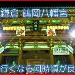 元日に鎌倉 鶴岡八幡宮に初詣に行きたいのなら21時以降がおすすめ!車で行っても渋滞に巻き込まれず、駐車場もあるよ