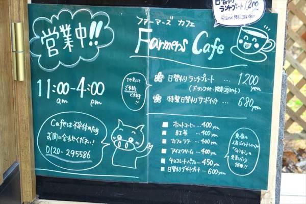ファーマーズ カフェ