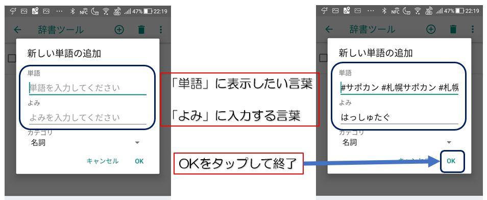Androidの単語登録方法