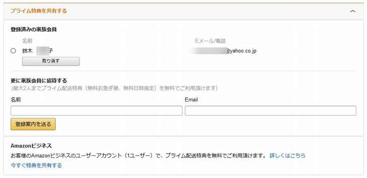 Amazonプライム特典を共有する