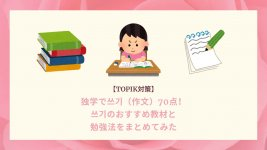 【TOPIK対策】独学で쓰기(作文)70点!쓰기のおすすめ教材と勉強法をまとめてみた