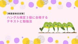 【韓国語検定試験】ハングル検定3級に合格する勉強法