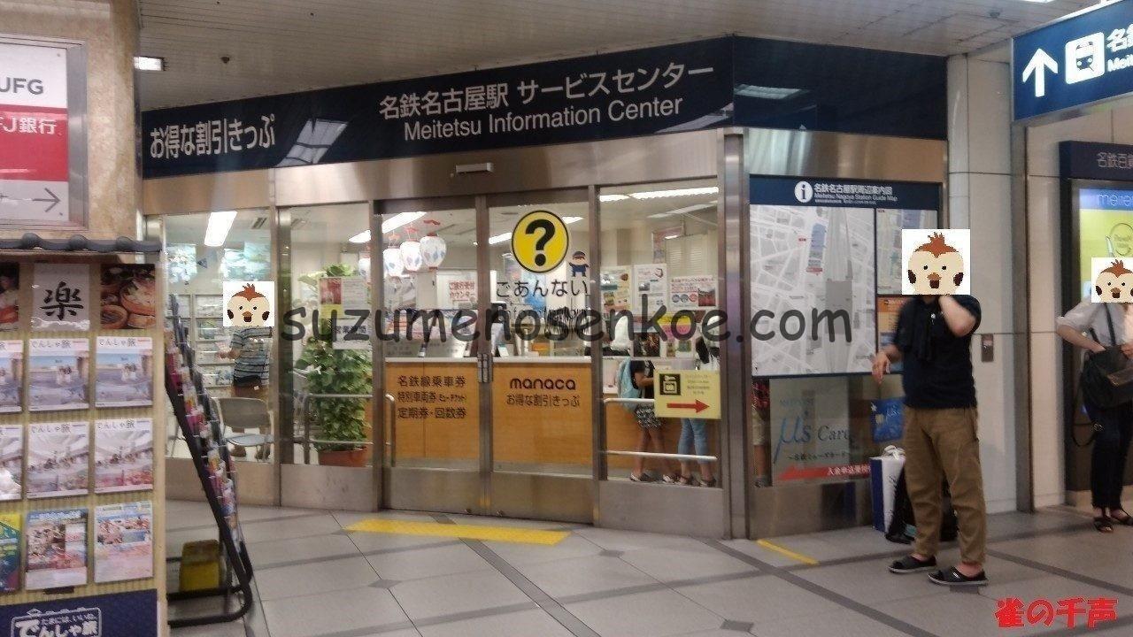 明治村名鉄名古屋サービスセンター