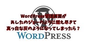 WordPress 管理画面 真っ白