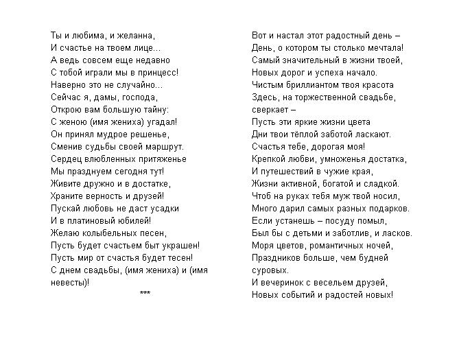 стихи на свадьбу от подруги подруге только